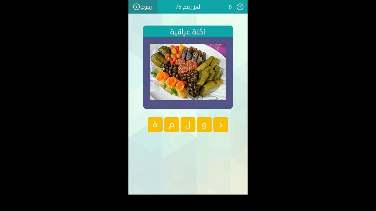 صورة اكلة عراقية من خمس حروف , حل لغز الاكلة من العراق مكونة من 5 حروف