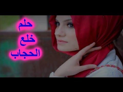 صورة الخروج بدون حجاب في المنام , تفسير واضح ومناسب لخلع الحجاب في الحلم
