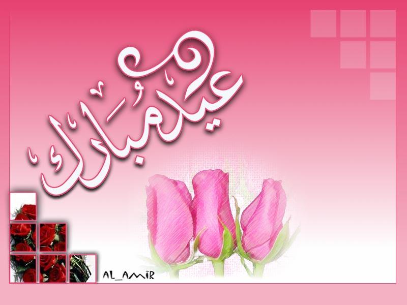 صور كلام في العيد , عبارات ومعايدات جميلة بمناسبة العيد