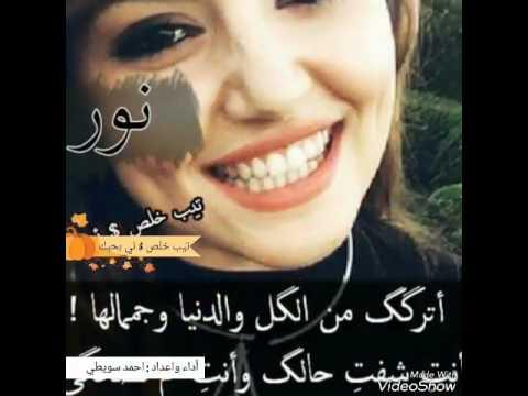 قصيدة عن نور مدح رهيب وجميل اوي في اسم نور احلى حلوات