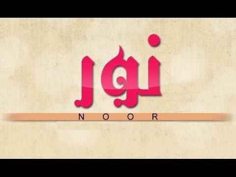 صورة قصيدة عن نور , مدح رهيب وجميل اوي في اسم نور