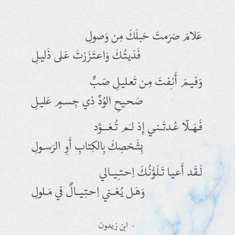 صورة ابيات شعر عن الشوق , كلمات شعرية رائعة عن اللهفة والاشتياق