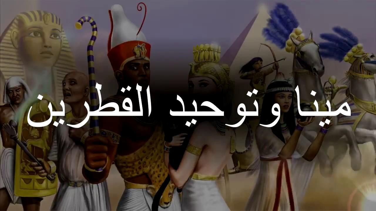 صور قصة كفاح شعب مصر , تاريخ مصر على مر العصور