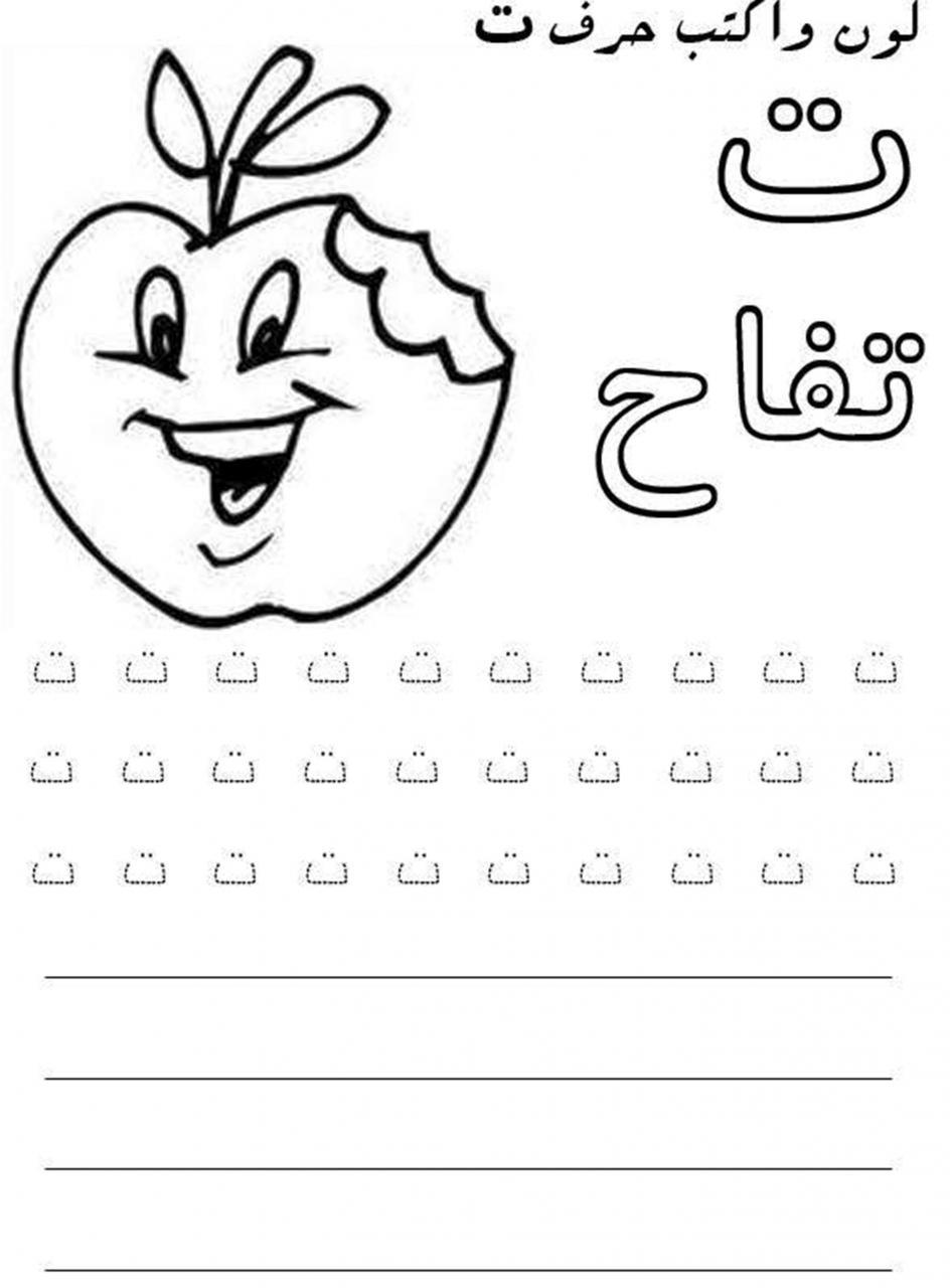 صورة تعليم كتابة الحروف العربية بالنقاط , اسهل طرق لتعليم الحروف للاطفال