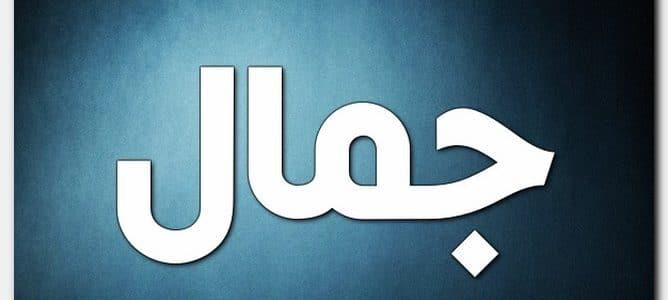 صورة اسم ولد بحرف الجيم , اسماء اولاد تجنن