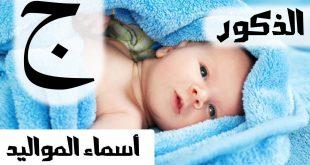 صور اسم ولد بحرف الجيم , اسماء اولاد تجنن