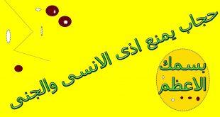 صورة حجاب تحصين للمنزل , حماية البيت وتحصينه من اي حسد وسحر