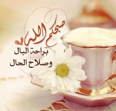 صورة احلى رسائل صباحيه , فرحي حبايبك باجمد رسالة في الصباح