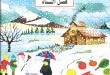 صور تعبير عن فصل الشتاء , مقدمة بسيطة عن احلي فصول العام