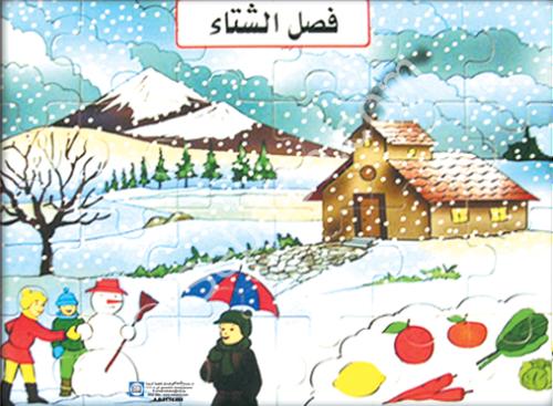 صورة تعبير عن فصل الشتاء , مقدمة بسيطة عن احلي فصول العام