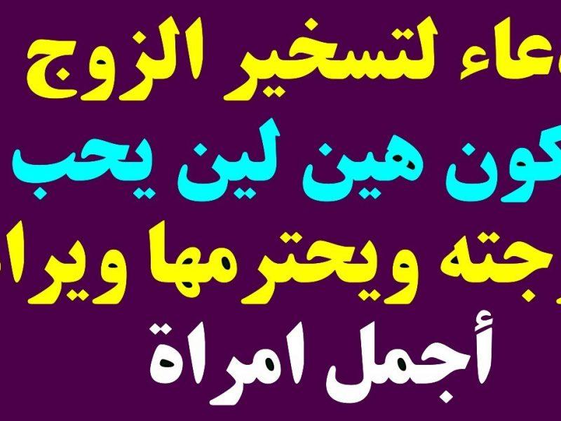 صورة دعاء تسخير الزوج , دعوة مستحبة لله لتليين قلب جوزك