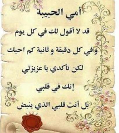 صورة شعر وصور عن الام , قصايد في حنان امي حبيبتي الغالية