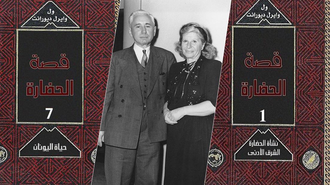 صورة قصة الحضارة ويل ديورانت , كتاب الحضارة التاريخي الرائع للكاتب ويل
