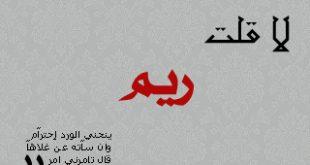 صورة شعر لاسم ريم , قصايد شعرية روعة فيها اسم ريم