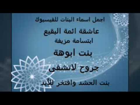 اسم فيس حلو اسم رايق ولذيذ لصفحتك للفيس بوك احلى حلوات
