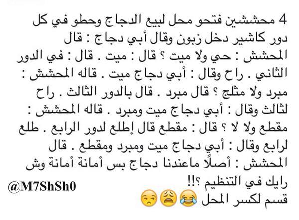 صور نكت مضحكة سعودية , هتموت ضحك من اقوي النكت الكوميدية السعودية