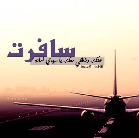 كلام عن وداع الصديق المسافر Aiqtabas Blog