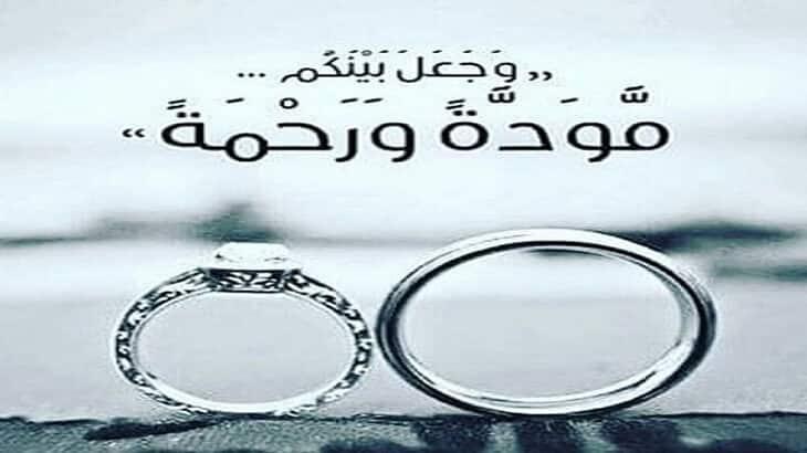 صورة تفسير حلم الزواج للمتزوجه , ما تفسير منام جواز الزوجة من رجل اخر