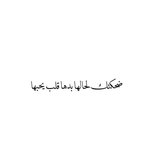 كلام في الحب قصير جدا Aiqtabas Blog