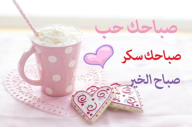 احلي مسجات صباح الخير اجمل مسج صباح الخير احلى حلوات