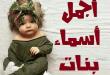 صور اسماء بنات عربية ومعانيها , احلي اسامي بنات ومعاناها