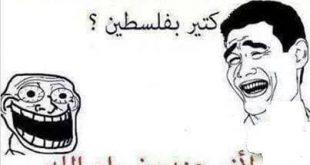 نكت فلسطينية مضحكة , فكاهات كوميدية مختلفة