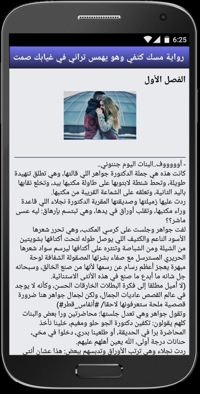 صورة رواية ريم وسلطان , اجمل روايات الدراما السعودية الجديدة
