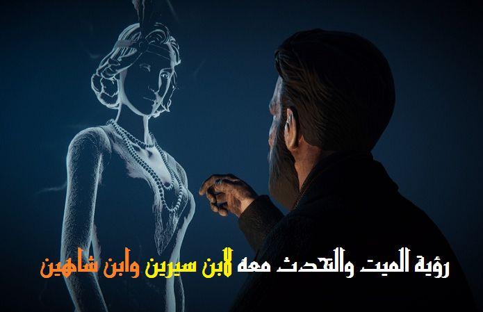 صورة تفسير الكلام مع الميت في المنام , دلالة التحدث مع المتوفيين في الاحلام