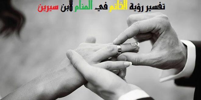 صور تفسير لبس الخاتم في المنام للعزباء , حلمي المتكرر باستمرار انى البس خاتم الماس