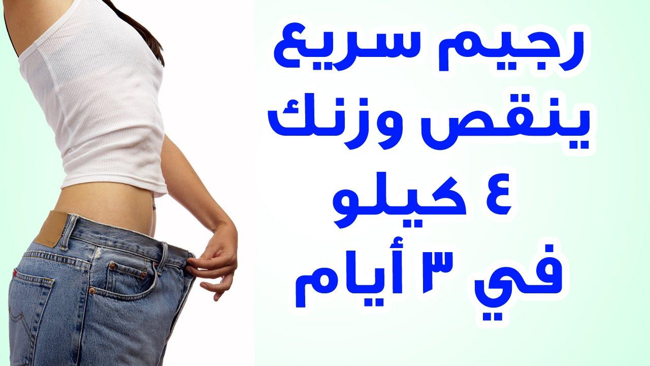صورة رجيم سريع ومضمون , نصايح لحرق الدهون بسرعة وبطريقة صحية