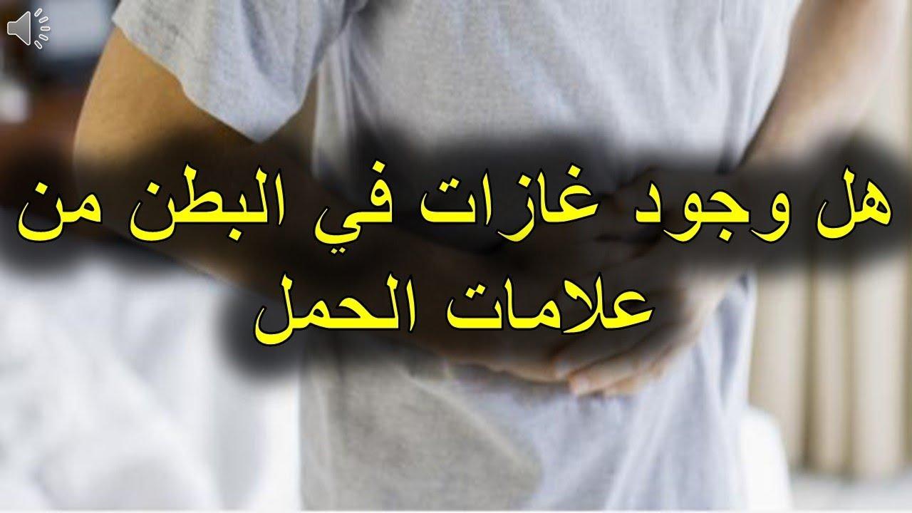 صور هل الغازات من علامات الحمل , وجود غازات في البطن هل هي واحدة من علامات حدوث حمل
