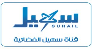 صور تردد قناة سهيل , تعرفي على اجدد تردد قناة سهيل اليمنية