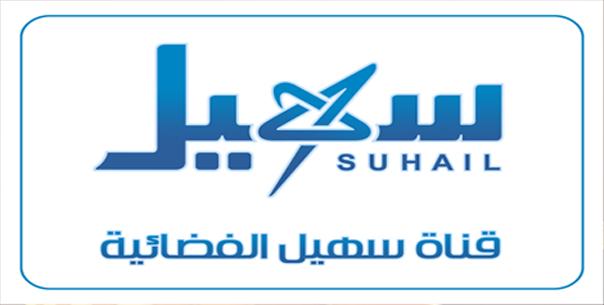 صورة تردد قناة سهيل , تعرفي على اجدد تردد قناة سهيل اليمنية