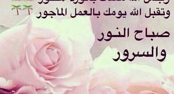 صورة رسائل صباح الورد حبيبي , مسدجات صباحية روعة ومعطرة للعشاق