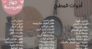 صورة جهاز العروسة المصرية بالكامل , ادوات الجهاز للعروسة في بيت الزوجية بالتفاصيل