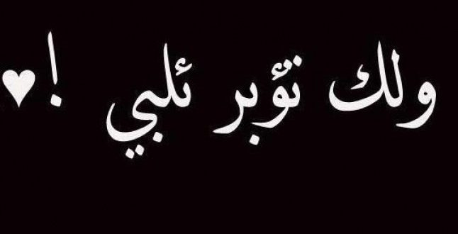 صور كلام غزل لبناني , عبارات وكلمات لبنانية كلها دلع ورومانسية