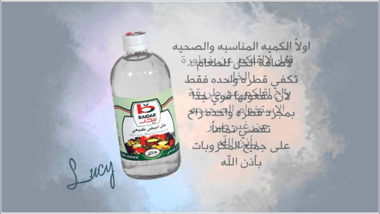 صورة شرب الخل الابيض مع الماء , التخسيس عن طريق الخل الابيض ونتايجة الروعة