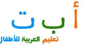 صور تعلم العربية للاطفال , طريقة تخلي طفلك يتعلم اللغة العربية بسهولة