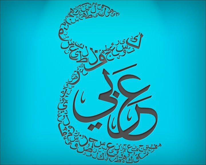 صورة تعبير عن اللغة العربية , تعبير عن اهميه اللغه العربيه