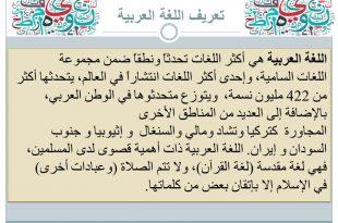 صور تعبير عن اللغة العربية , تعبير عن اهميه اللغه العربيه
