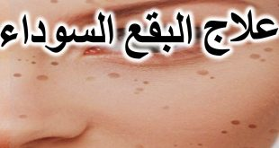 صور طريقة التخلص من البقع السوداء في الوجه , احصلى على بشرة صافية خالية من العيوب