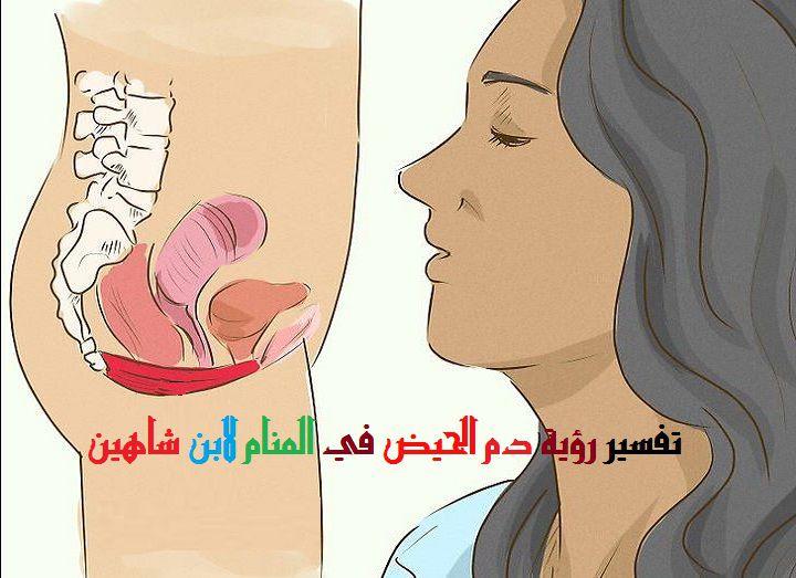 صورة تفسير رؤية دم الحيض للحامل , علاقة نوع الجنين بحلم رؤية دم حيض للحامل