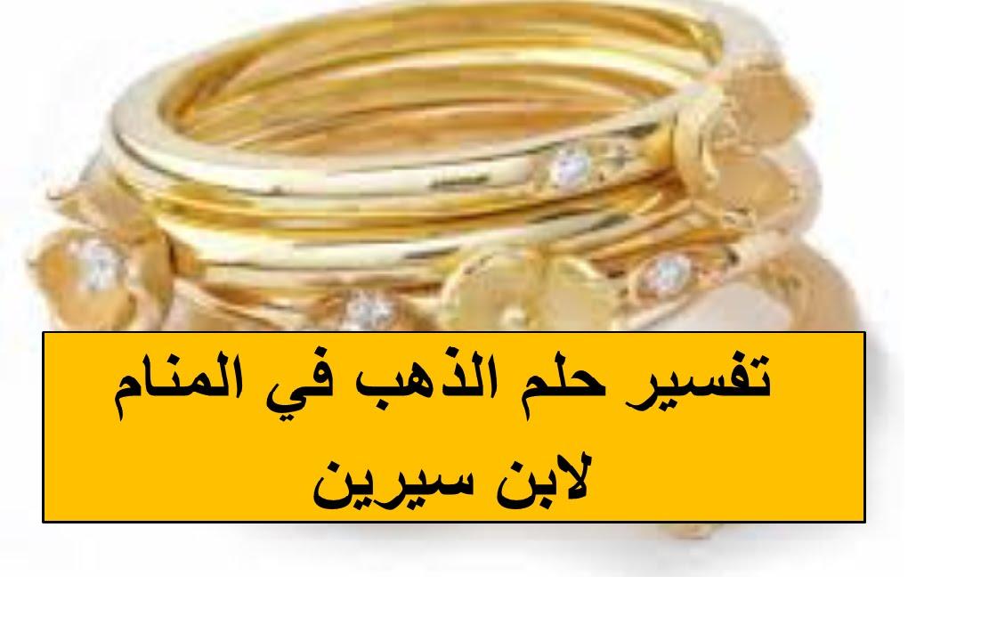 صورة رؤية خاتم ذهب في المنام , لبست خاتما ذهبيا في حلمى