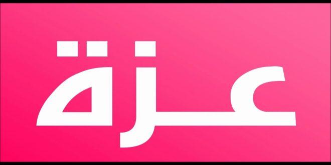 صورة معنى اسم عزة , عن ارق اسماء البنات