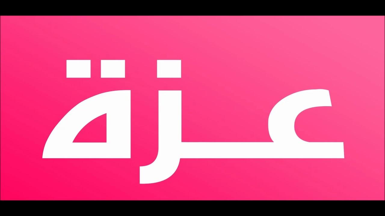 صور معنى اسم عزة , عن ارق اسماء البنات