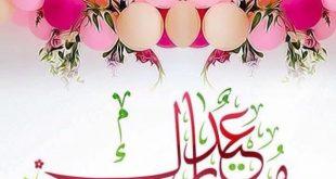صور صور صح عيدكم , نهنئ احبابنا بالعيد