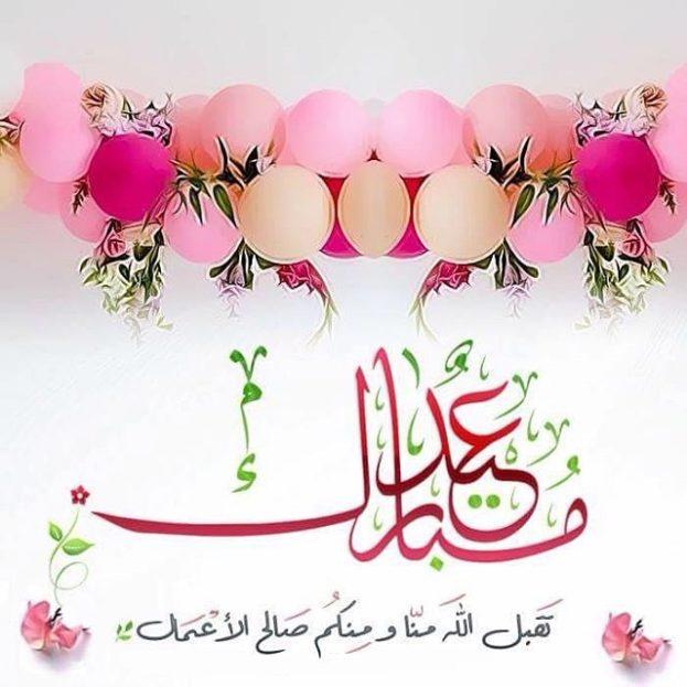 صورة صور صح عيدكم , نهنئ احبابنا بالعيد