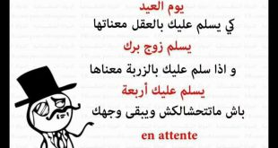 صور نكت جزائرية مضحكة جدا بالصور , خفة دم شعب الجزائر