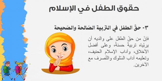صور ما هي حقوق الطفل في الاسلام , اعرف حق ابنك عليك يا مسلم