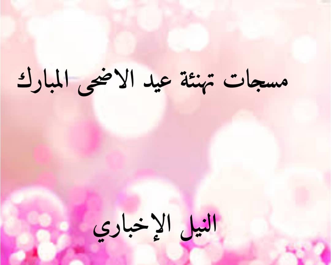 صورة رسائل تهاني عيد الاضحى المبارك , اجمل التهاني بالعيد واو